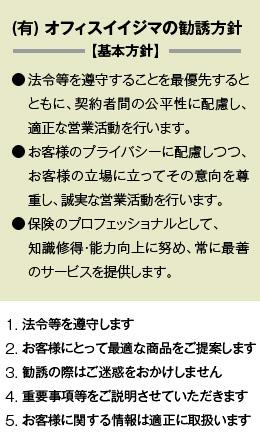 (有) オフィスイイジマの勧誘方針